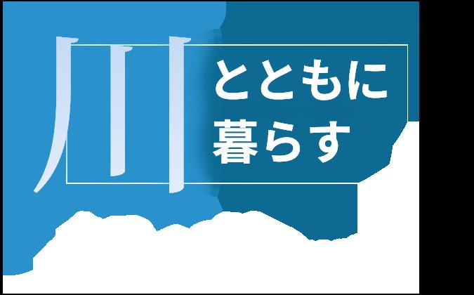 川とともに暮らす 亀岡2070